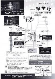 いせさき燈華会2014チラシ2