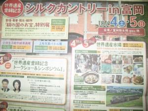 シルクカントリーin富岡の新聞広告