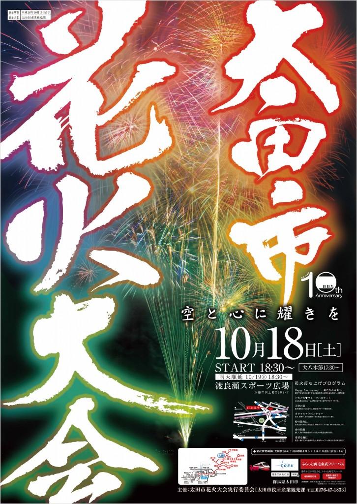 2014太田市花火大会