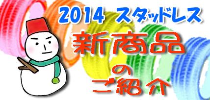 新商品スタッドレスタイヤ2014