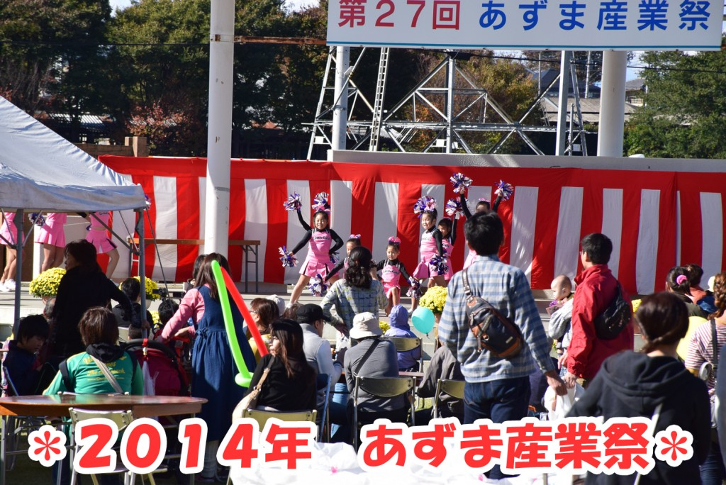 azumasai2014