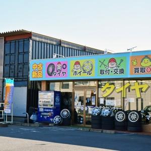 タイヤショップウチヤマ50号店