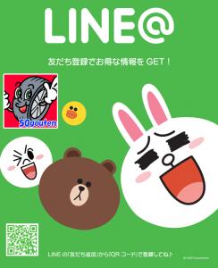 LINE用ポスター