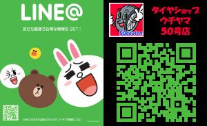 LINEのQRコード(50号店)