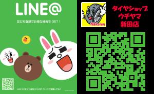 LINEのQRコード(新田店)