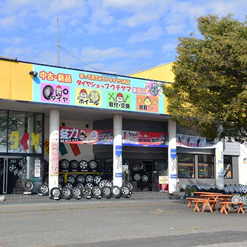 新田店画像