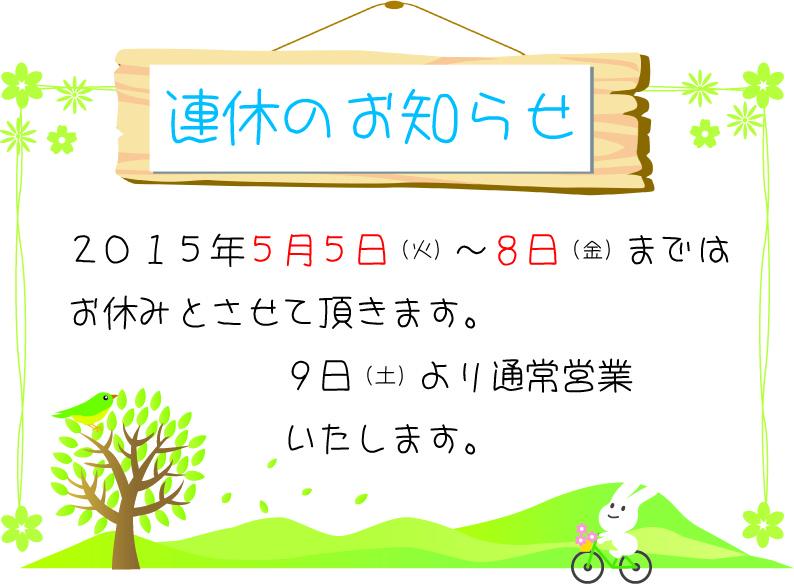連休のお知らせ 2015年5月5日~8日