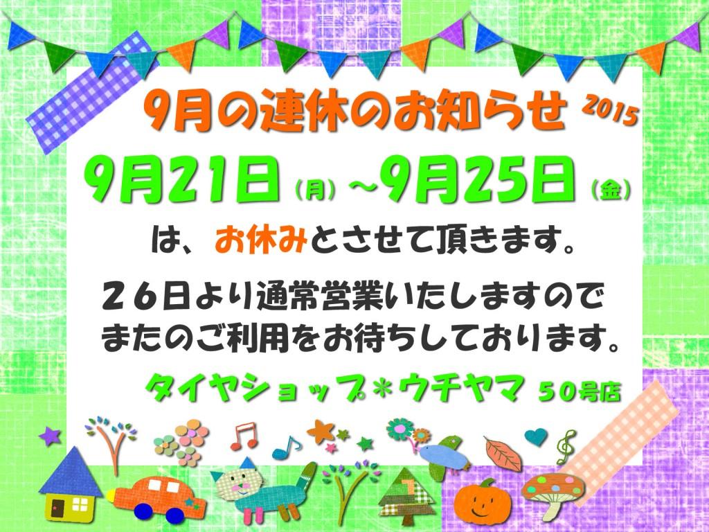 伊勢崎「50号店」9月の連休のお知らせ~2015