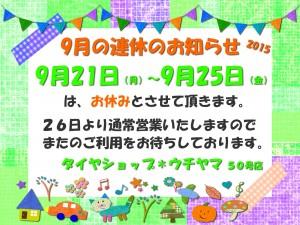 2015 9月連休のお知らせ 50号店