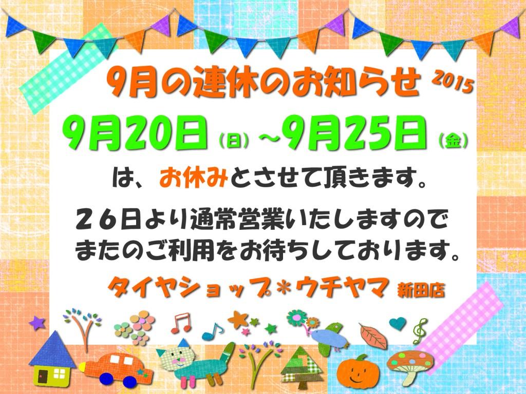 太田市「新田店」9月の連休のお知らせ~2015