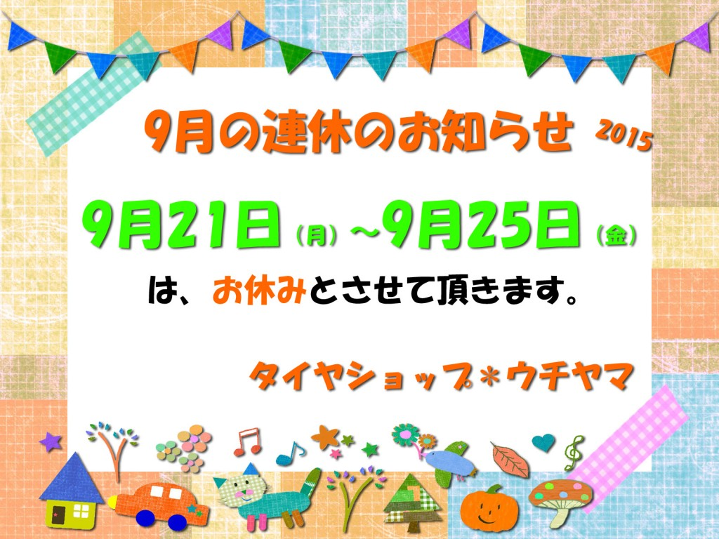 9月の連休のお知らせ 2015/9/21-9/25