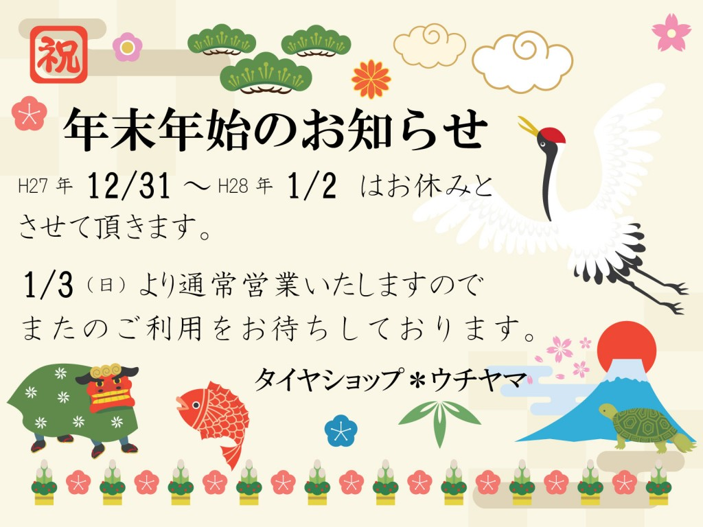 年末年始休業のお知らせ [2015]12/30-[2016]01/2