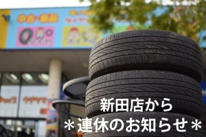 【新田店】 5月連休のお知らせ-2016