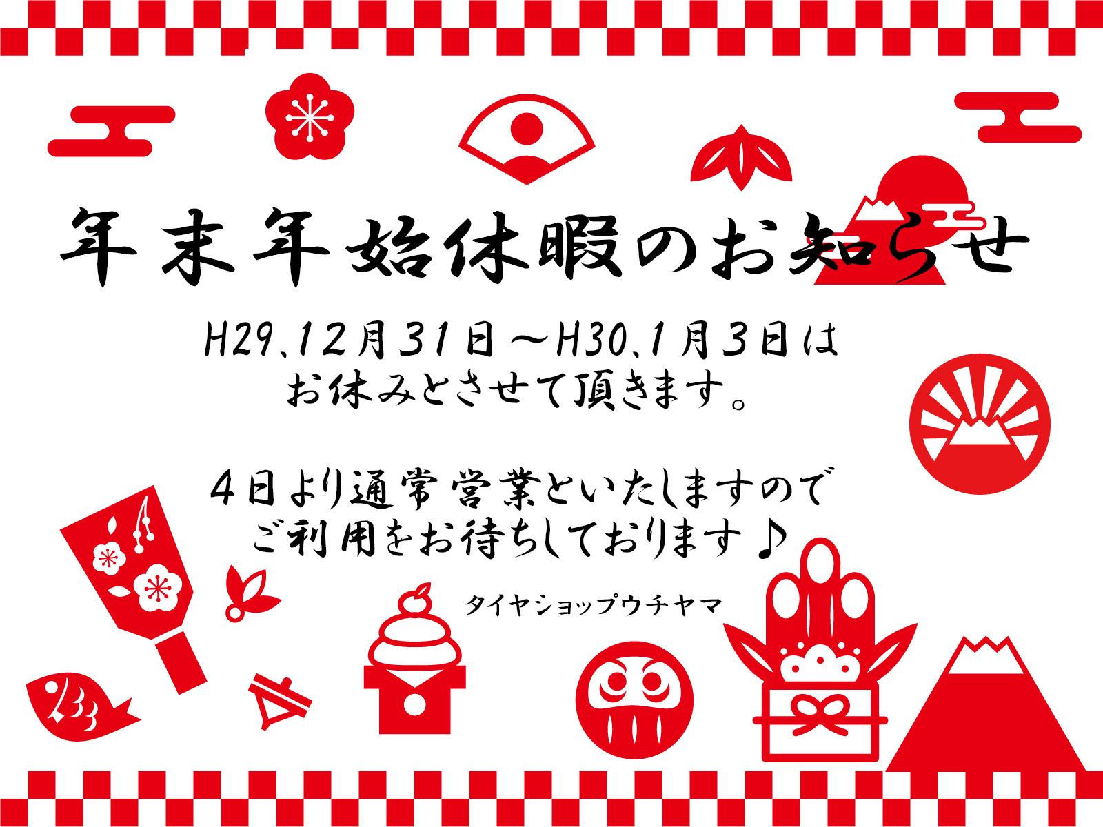 年末年始休暇のお知らせ 2017→2018