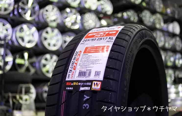 KUMHOタイヤ 「満足&安心のW保証」 キャンペーンのご紹介!